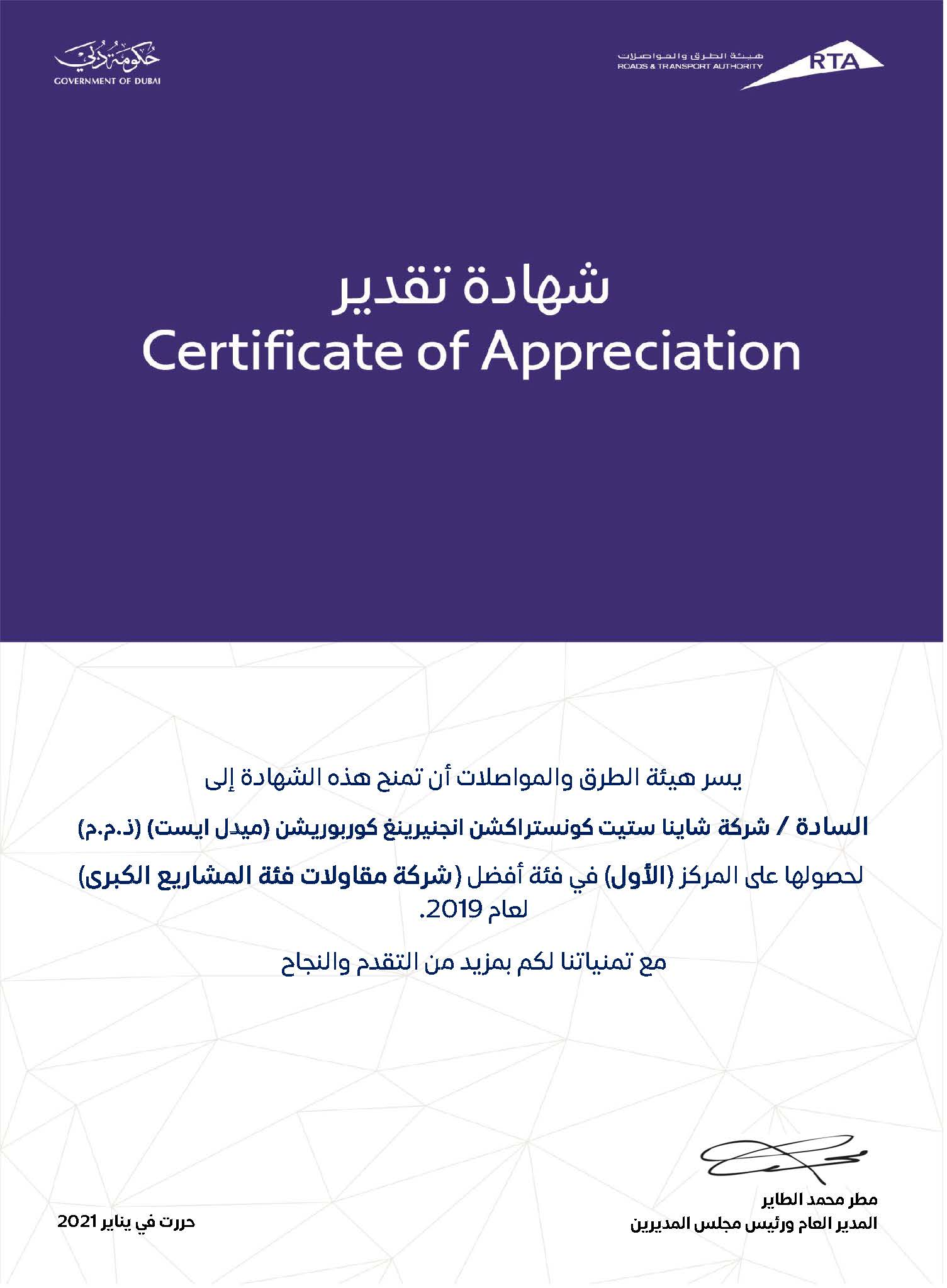 Civil & Infrastructure Division Awarded Best Large Scale Projects' Contractors Category for the Year 2019 from Dubai RTA